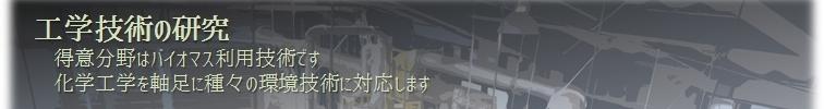 工学技術の研究4s